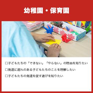 現場1_幼稚園保育園