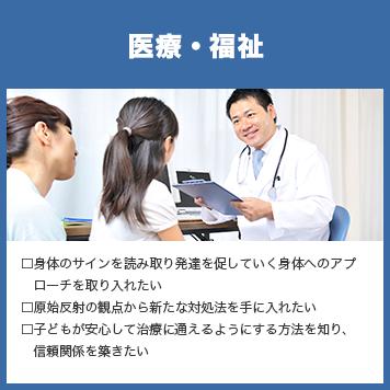 現場5_医療福祉
