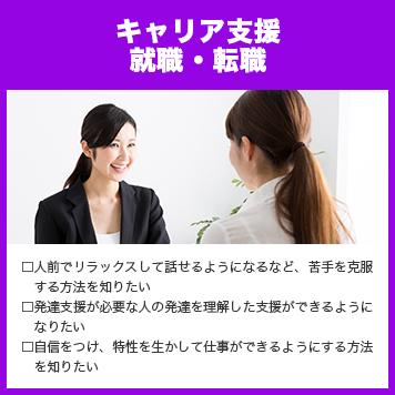 現場7_キャリア支援・就職転職