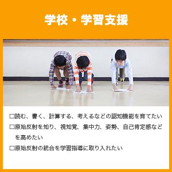 現場3_学校・学習支援