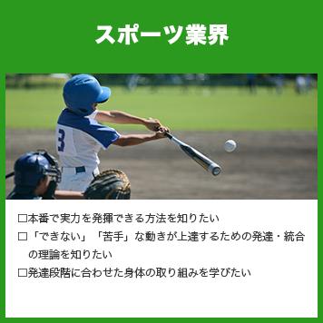 現場4_スポーツ業界