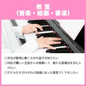 現場6_教室・音楽絵画書道